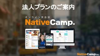 キャンプ オンライン 英会話 ネイティブ