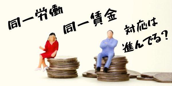 「同一労働同一賃金」の画像検索結果