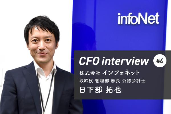 「自分を売りものにできる場所に」CFOインタビュー 株式会社インフォネット - 日下部拓也氏