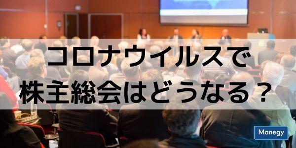 総会 コロナ 株主
