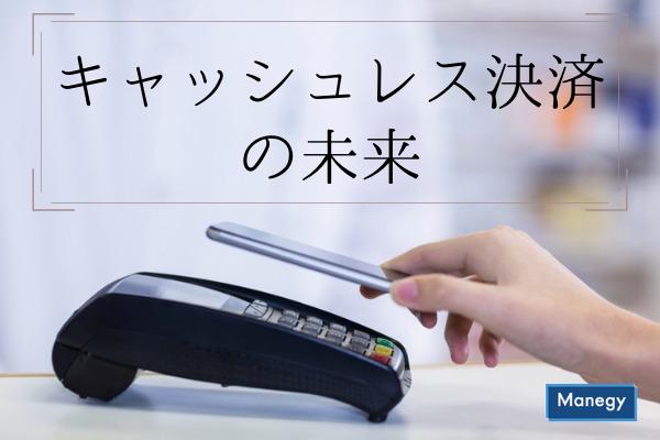 """""""クレジットカード顧客満足度調査からみえる、キャッシュレス決済の未来"""""""