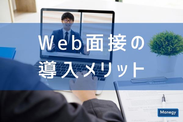 """""""Web面接の導入メリットとおすすめツール紹介"""""""