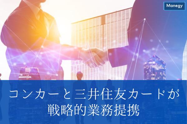 """""""DX推進に期待が集まるコンカーと三井住友カードが戦略的業務提携"""""""